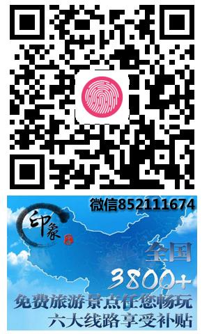 印象中国永久二维码1.png
