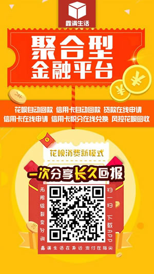 鑫满生活APP 首码花呗信用卡代理一级招商平台办卡贷款