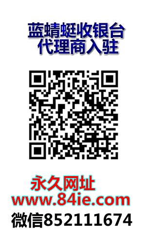 蓝蜻蜓收银台二维码NSSUN.png