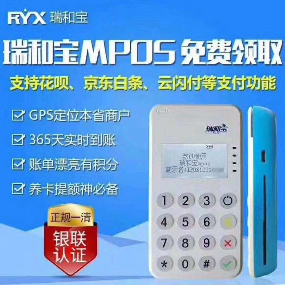 全国免费领取手刷小MPOS机,大POS机 联系微信:852111674