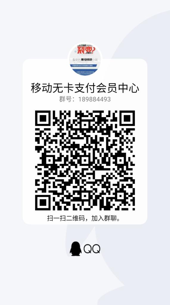 创客帮POS机骗子电银伙伴2.0手机POS【电银付代理政策】电银付激活码采购