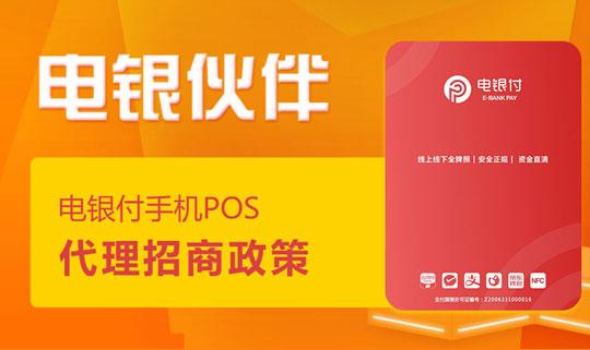 电银伙伴2.0手机POS【电银付代理政策】