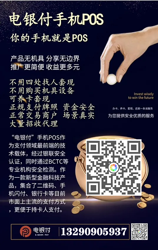 电银付APP NFC支付 支付宝扫码规则