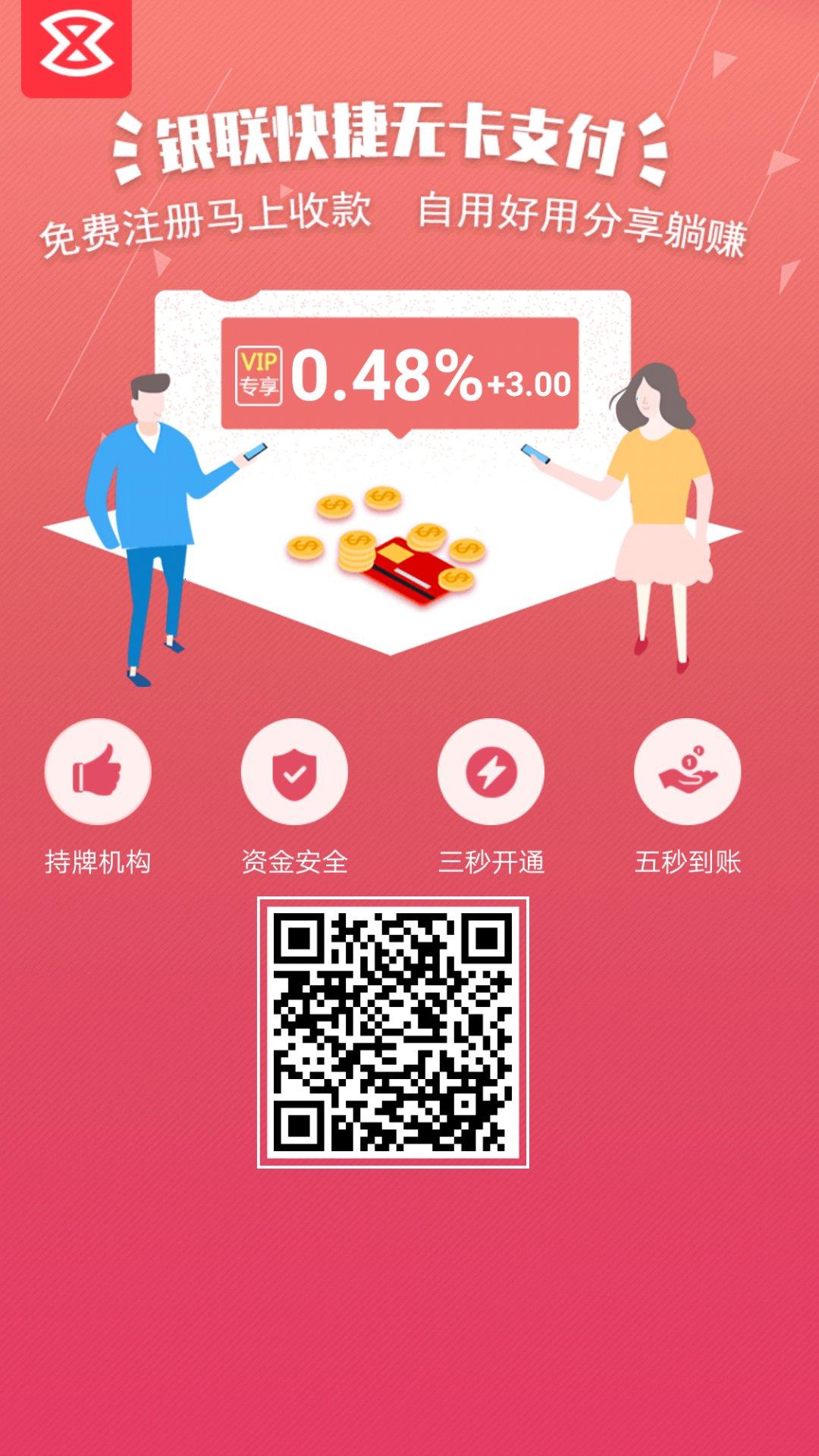 天下支付推出 无卡支付产品 有金堂APP 发布15号见面分享会!