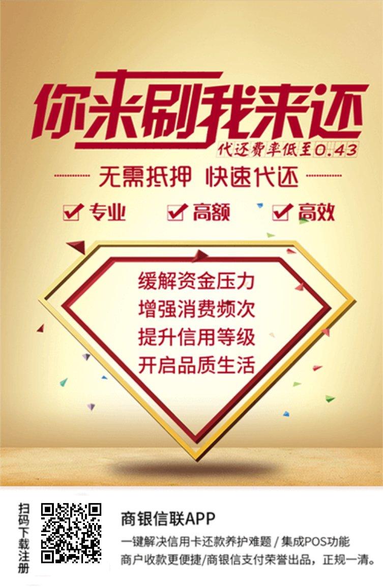 商银信联-云付金管家模式商银信联官方app已正式上线!
