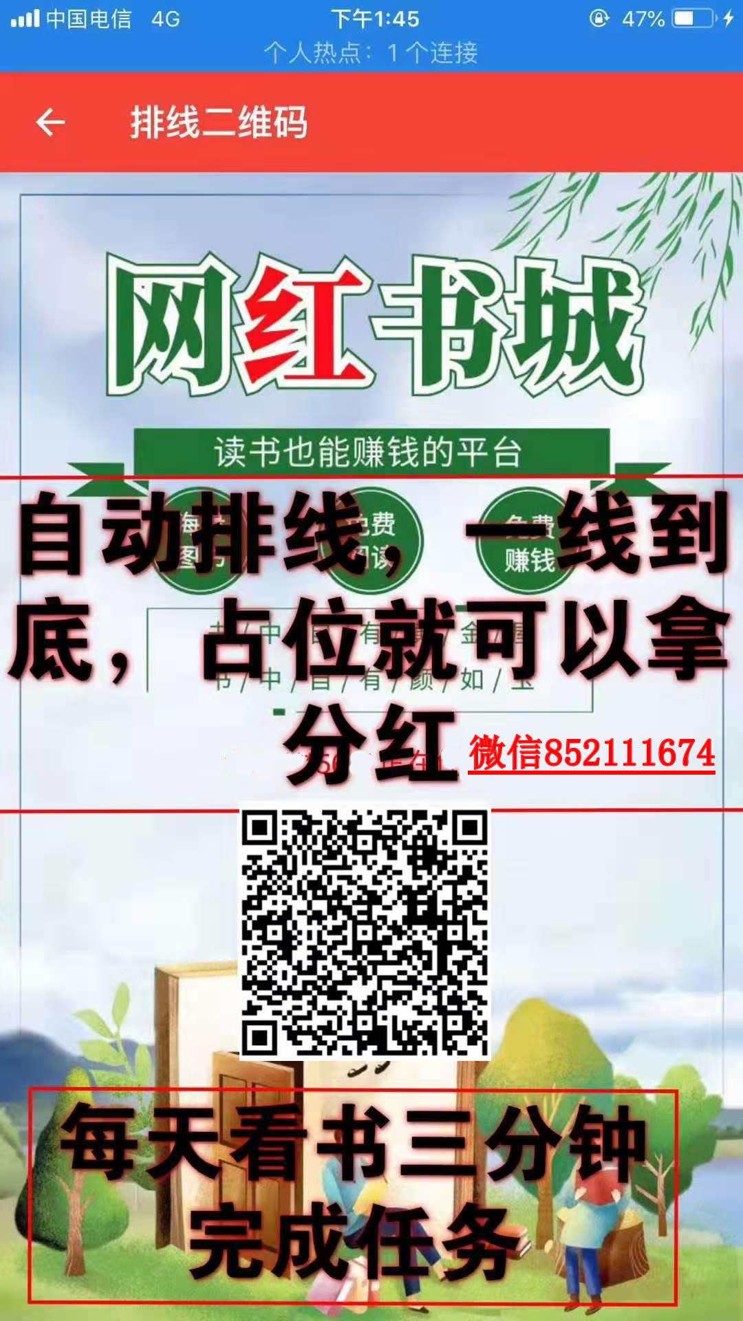 网红书城 看书也能赚钱0鲁推广投资三种玩法